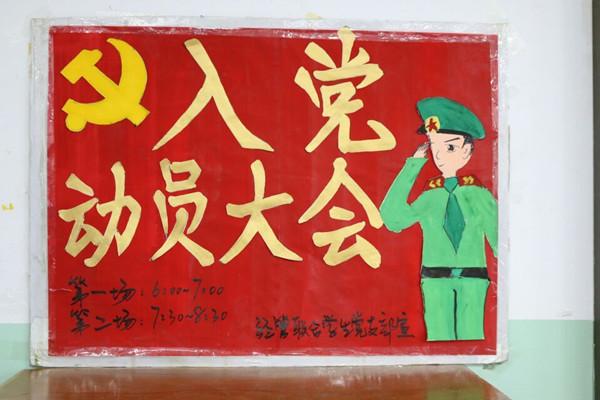 举中国梦 新生入学教育之党团知识培训暨入党动员大会 -天津外国语