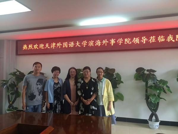天津外国语大学滨海外事学院经济系